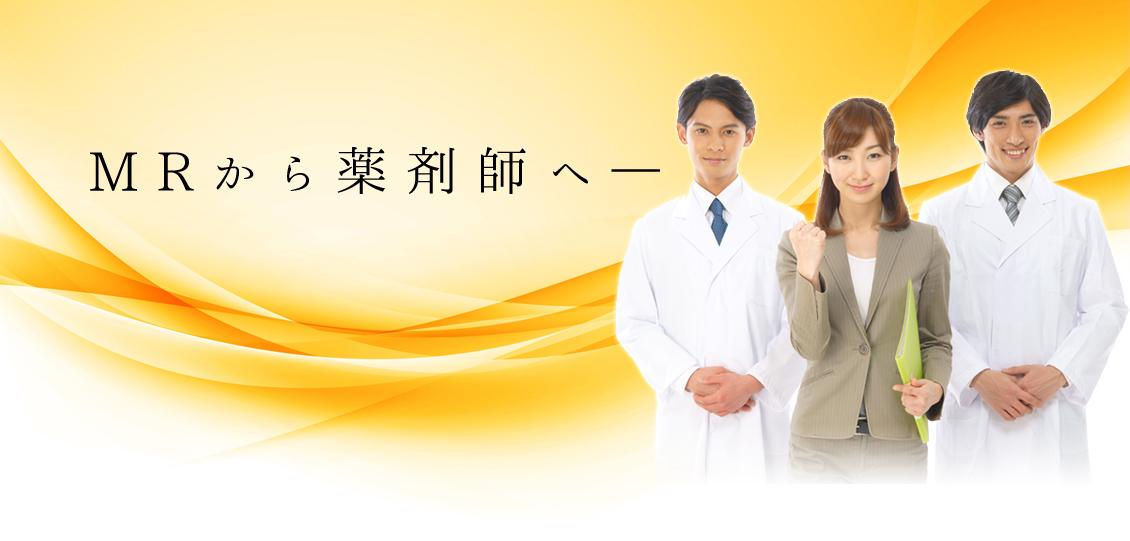 MRから薬剤師へ