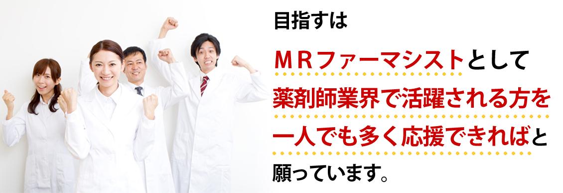 目指すはMRファーマシストとして薬剤師業界で活躍される方を一人でも多く応援できればと願っています。