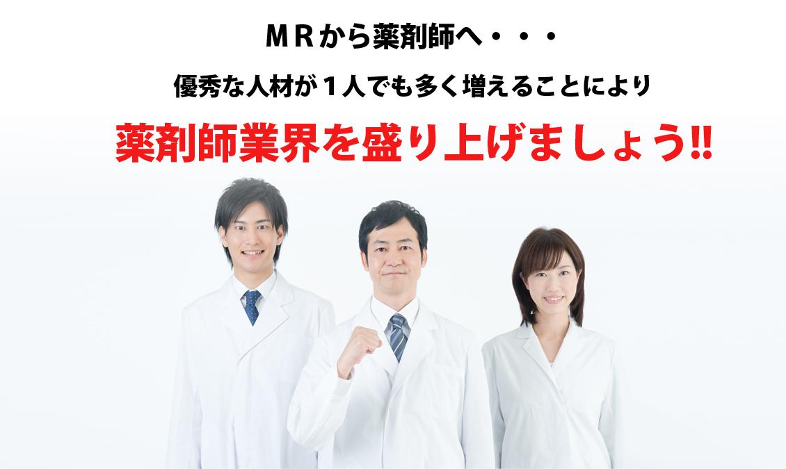 薬剤師業界を盛り上げましょう!