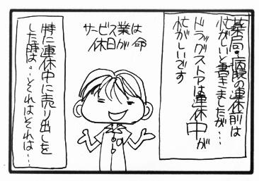 地獄の連休(3) ドラッグストア編