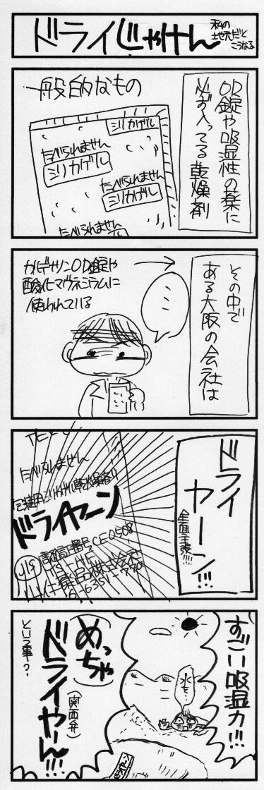 ドライじぇけん(※私の地元だとこうなる。)