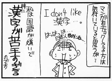漢字で大失敗