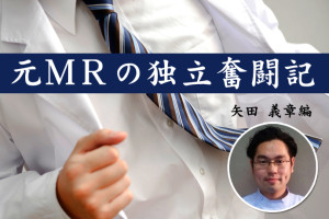 MR→独立を目指して vol.1