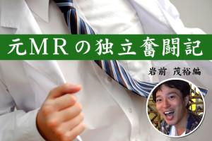 自己紹介〜MR時代の経歴〜 vol.1