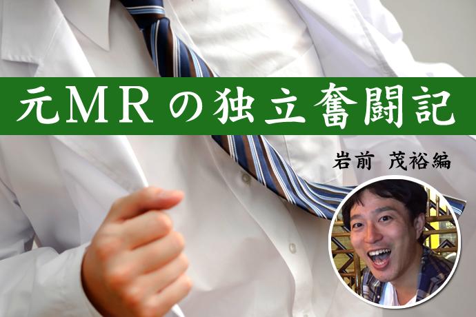 MR→独立を目指して vol.3