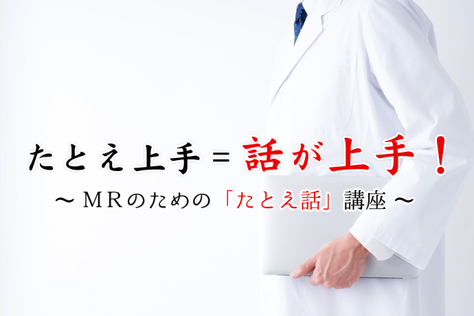 MRのための『たとえ話』講座~その4~