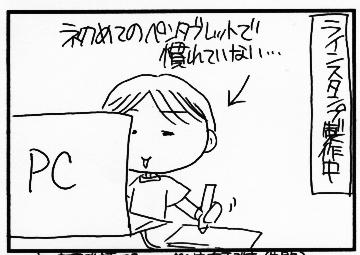 LINEスタンプ作成裏(1)