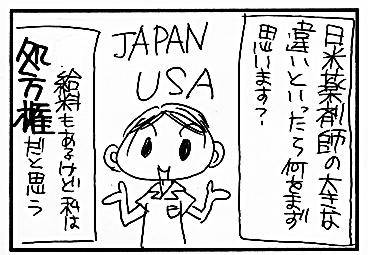 日米薬学部生の違い
