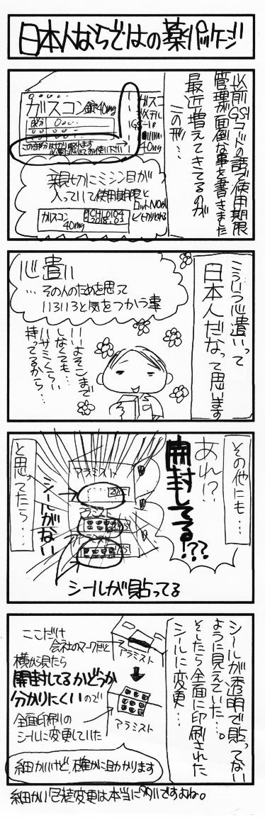 日本人ならではの薬パッケージ
