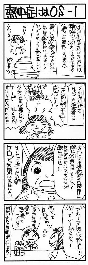 熱中症にはOS-1