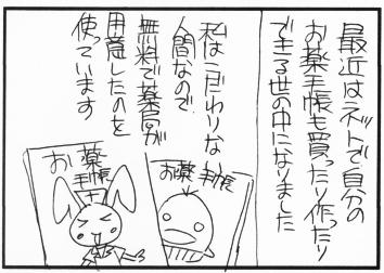 最近の進化した(?)お薬手帳