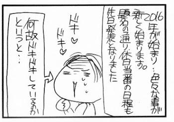 今年の・・・休日当番発表!