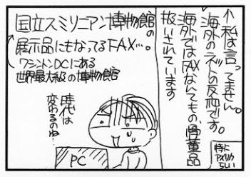 「なんで日本は、まだFAXを使っているの?」(ネットより)