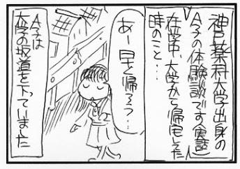 神戸薬科大学の人は気を付けて?!