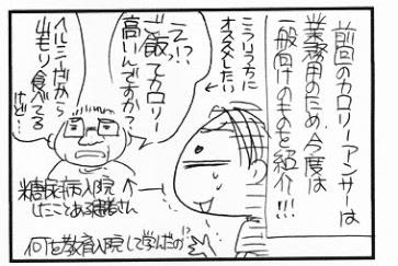 お手軽カロリー計算 (2)
