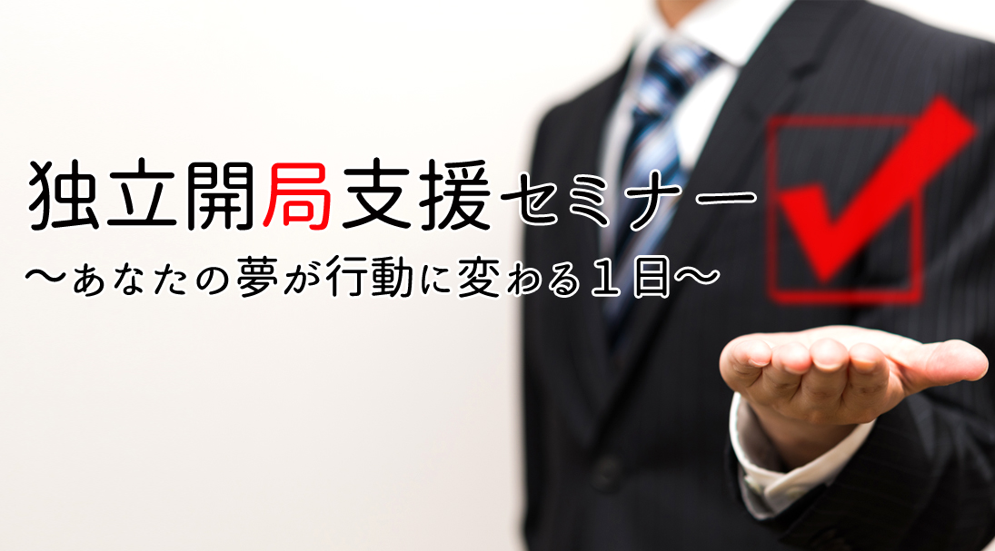 dokuritsu2017