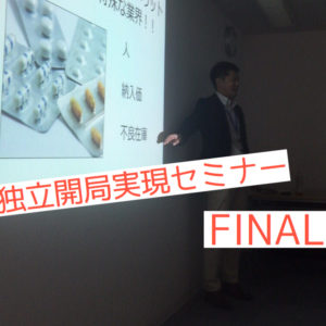 MR必見!!MR EXPO 2016 秋の陣 ぶっちゃけバージョン