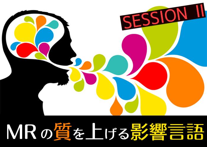 MRになぜ『影響言語』が必要なのか?それには3つの理由があった!
