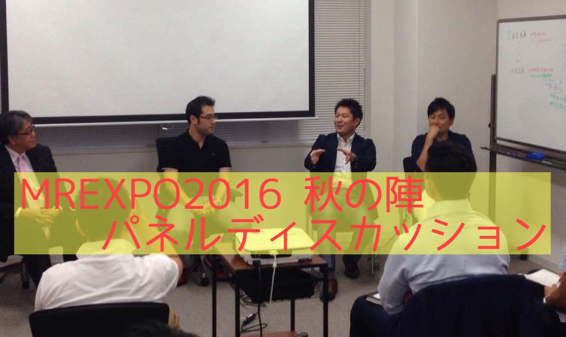 『MR EXPO2016秋の陣』を振り返る