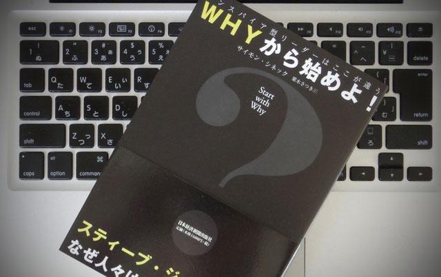 『why』から伝えるように意識してますか?