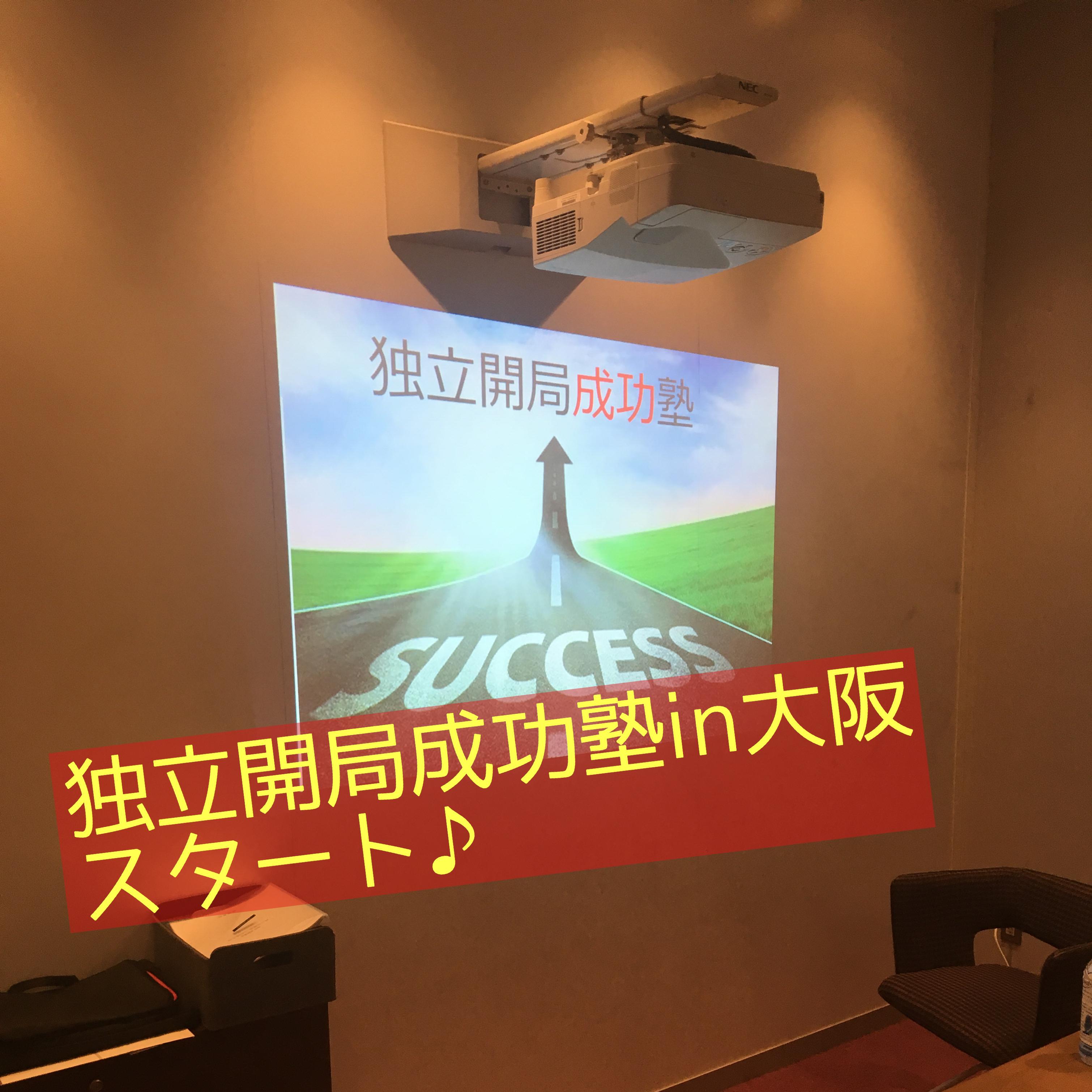 『独立開局成功塾 in 大阪』最高のメンバーが集まりました!
