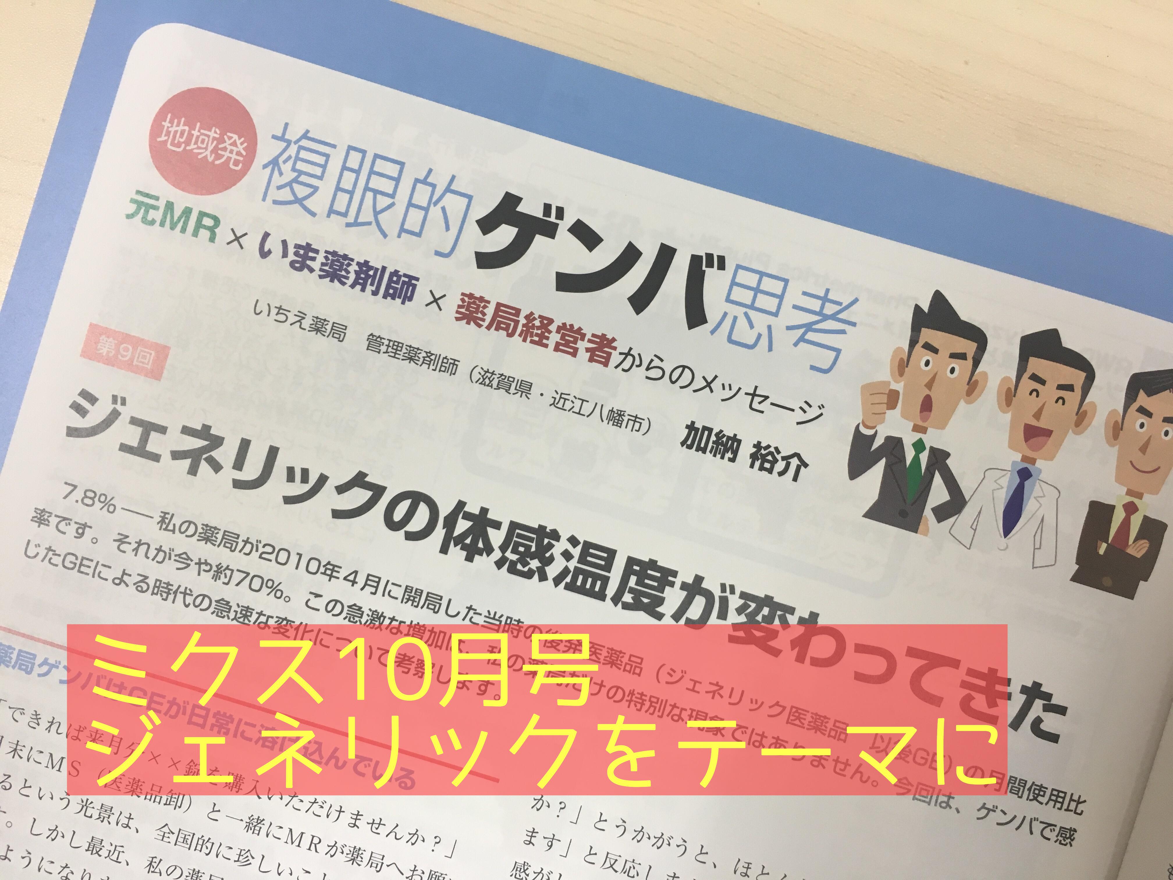 【必見!】ミクス10月号は『ジェネリック』をテーマに!!
