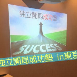 テーマは『薬剤師の起業』独立開局成功塾 in 大阪2回目開催♪