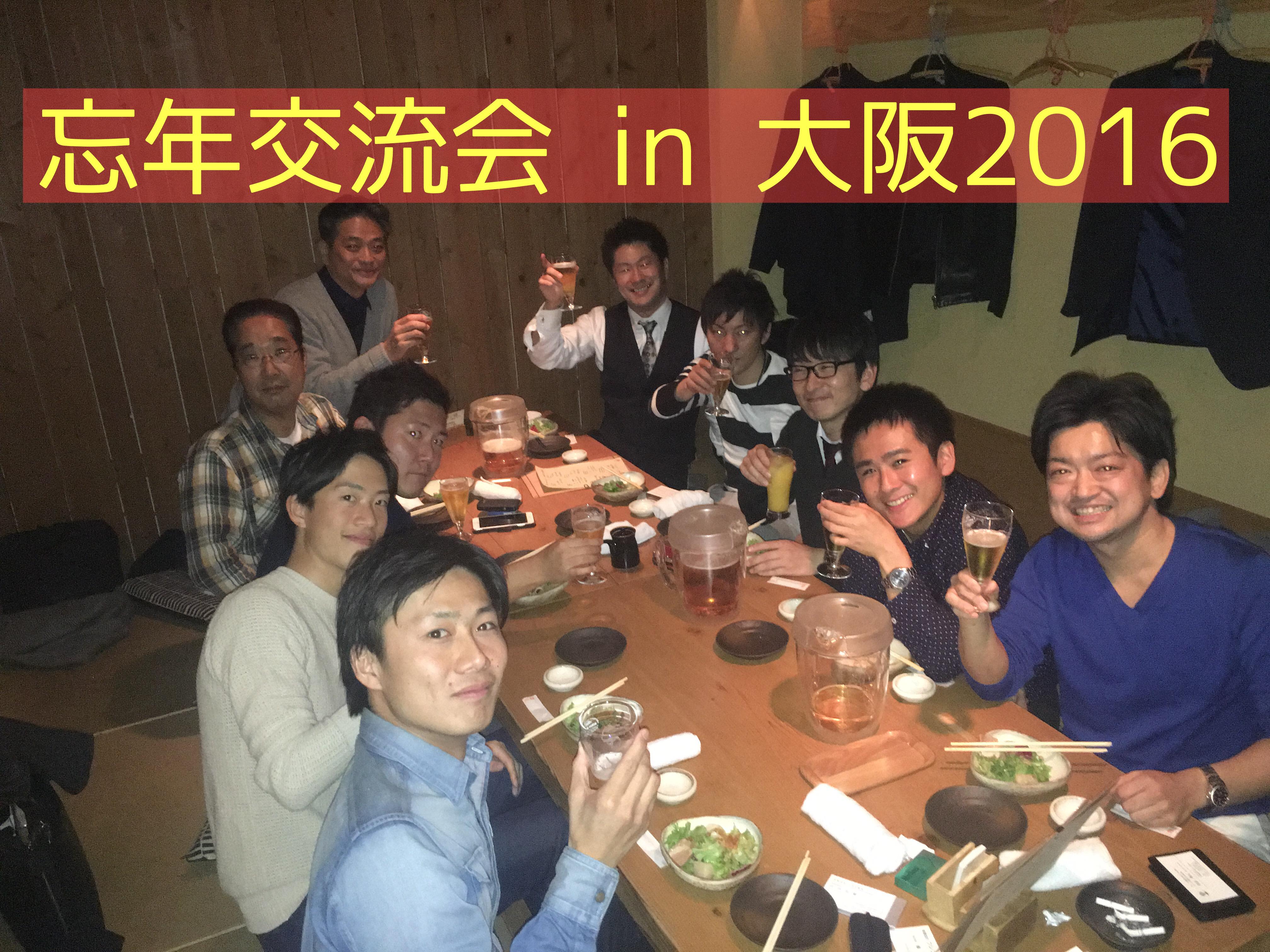 マインドセット(考え方)を整えるセミナー付き忘年会 盛り上がりました!!
