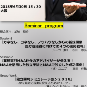 【大盛況で終了】独立開局支援セミナー2018in東京 詳細プログラム