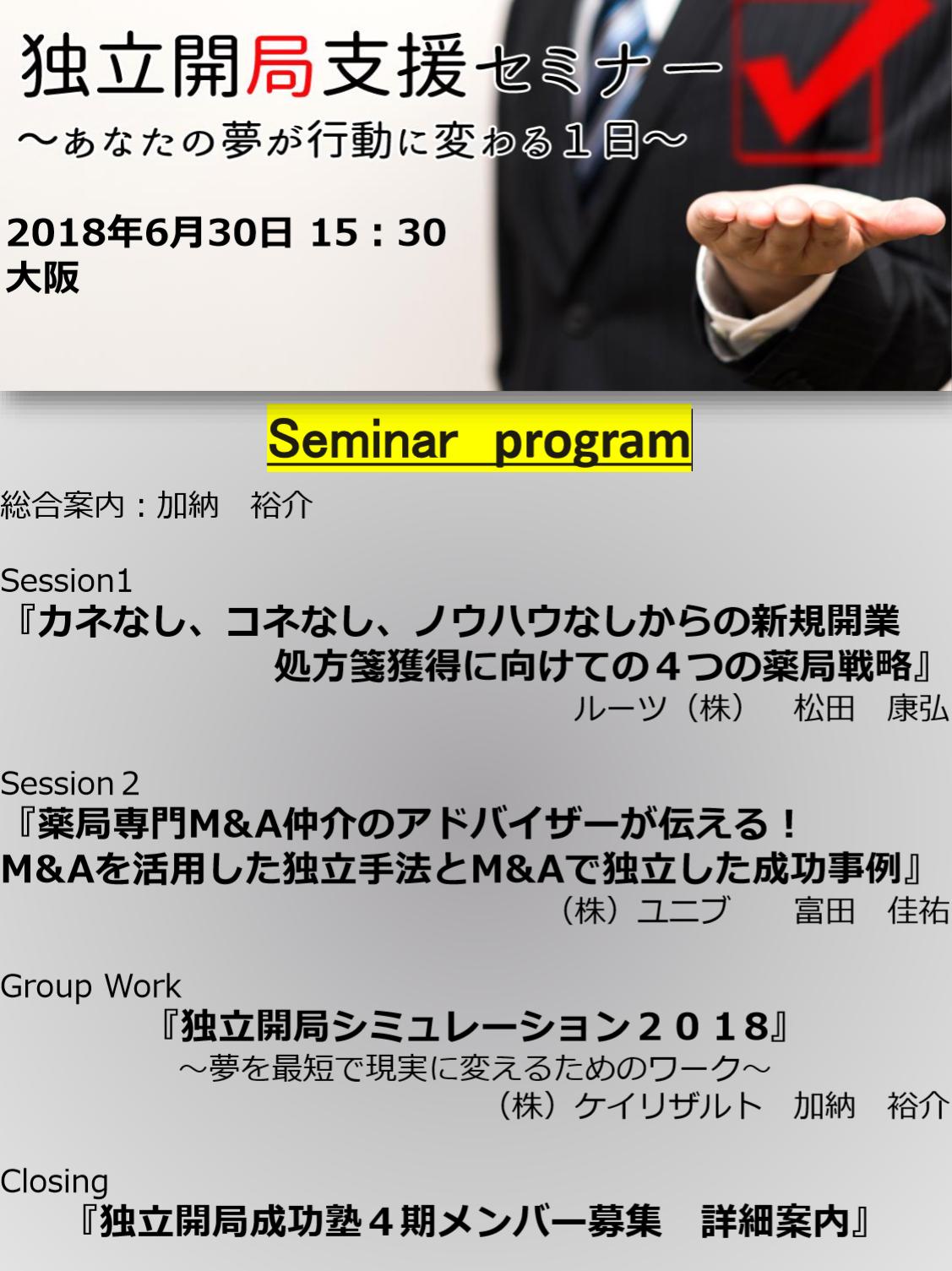 【残り2席】独立開局支援セミナー2018in大阪 詳細プログラム発表!