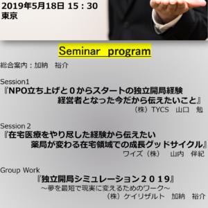 【5月25日開催】独立開局支援セミナー2019in大阪 詳細プログラム