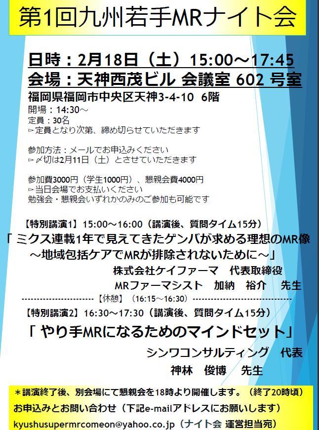 【業界初】MRファーマシストが福岡で講演します!!(2月18日)