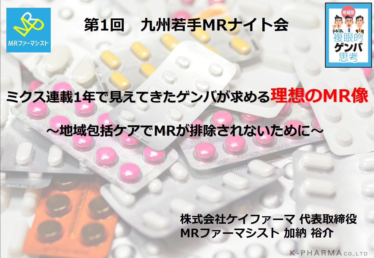『医療者目線のMR』をサポートするための福岡遠征