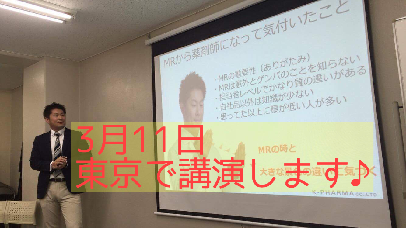 次は東京へ~MR向け講演~[3月11日第6回MBA交流会]