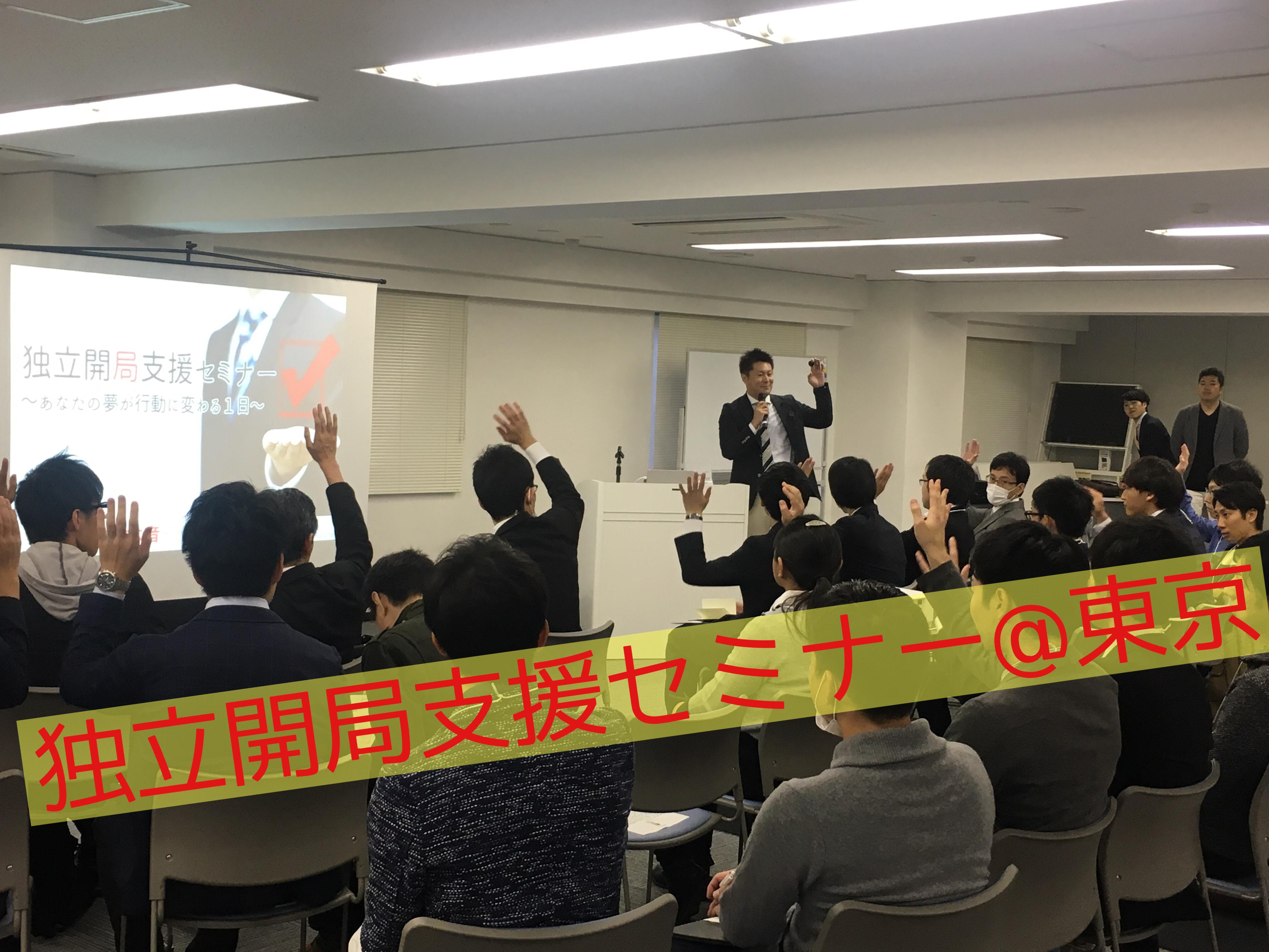 30人の夢や希望が集まった『独立開局支援セミナー@東京』開催しました