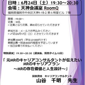 独立開局成功塾3期@東京もスタート。寒い中でも塾はアツイ