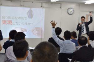 【薬剤師必見】『独立開局支援セミナーin大阪』気になるプログラムを大公開します!