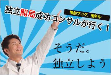 独立開局成功コンサルが行く!