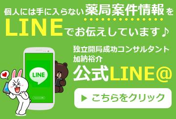 独立開局成功コンサルタント加納の公式LINEにお友達申請する