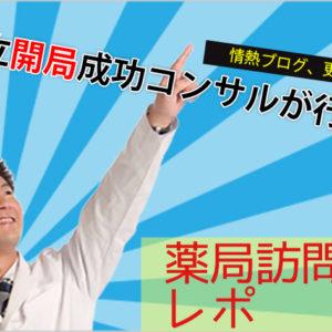 【2薬局目】東京大井町『エール薬局』に行ってきた!そこは患者・従業員目線で作られている薬局でした。