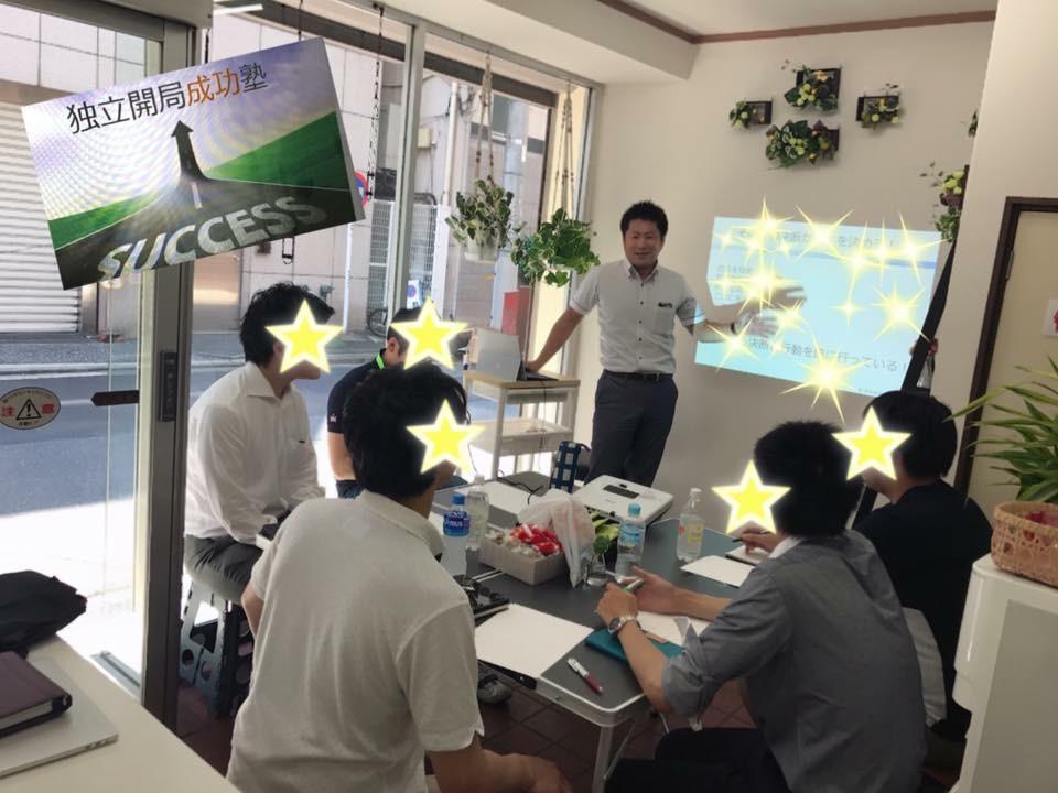 独立開局成功塾2期@東京こんな素敵なメンバーです!!