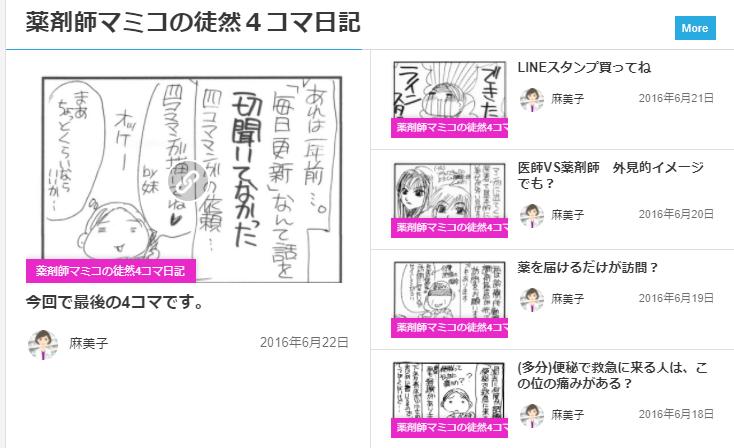 4コマで人気の『薬剤師マミコ』さんがあの日経DIで連載開始!!