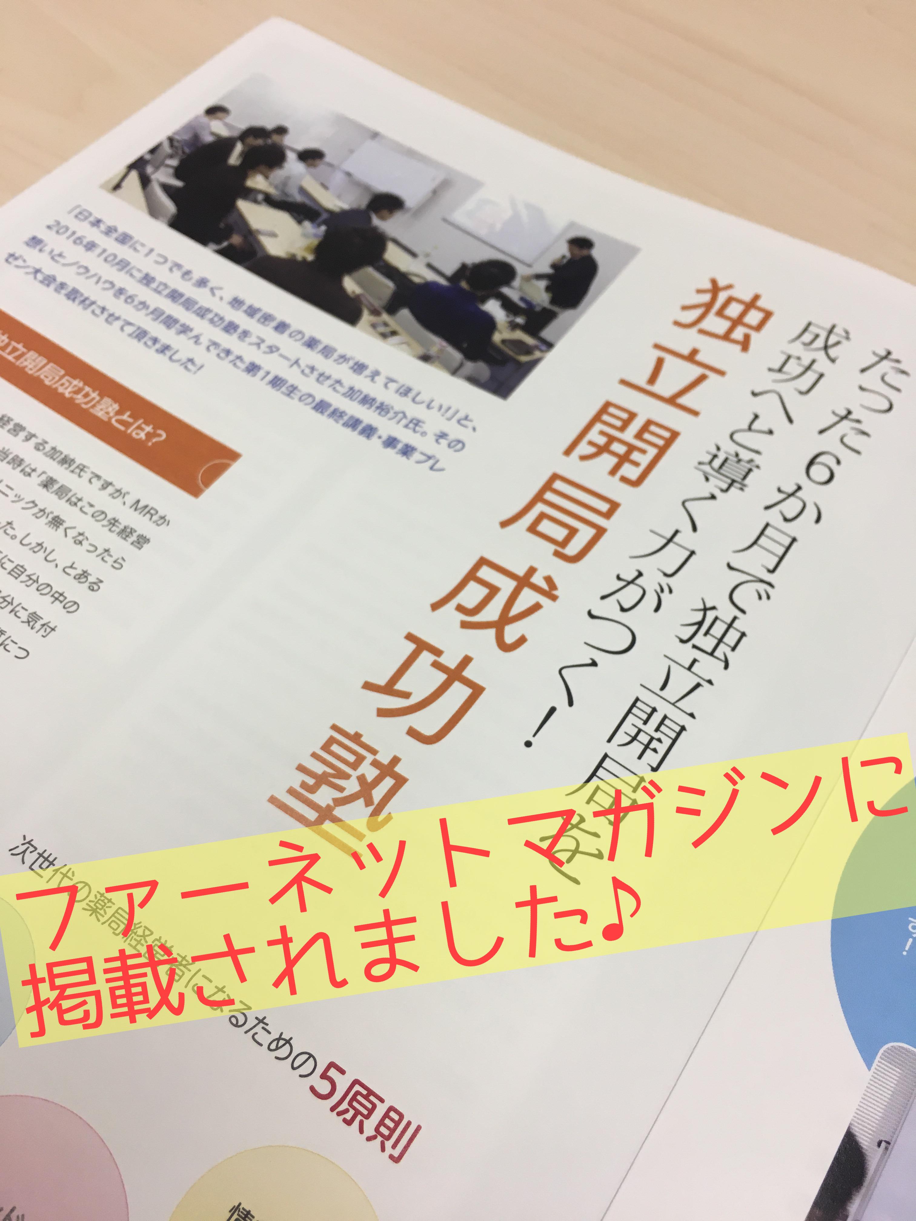 『独立開局成功塾』がファーネットマガジンに掲載されました!!