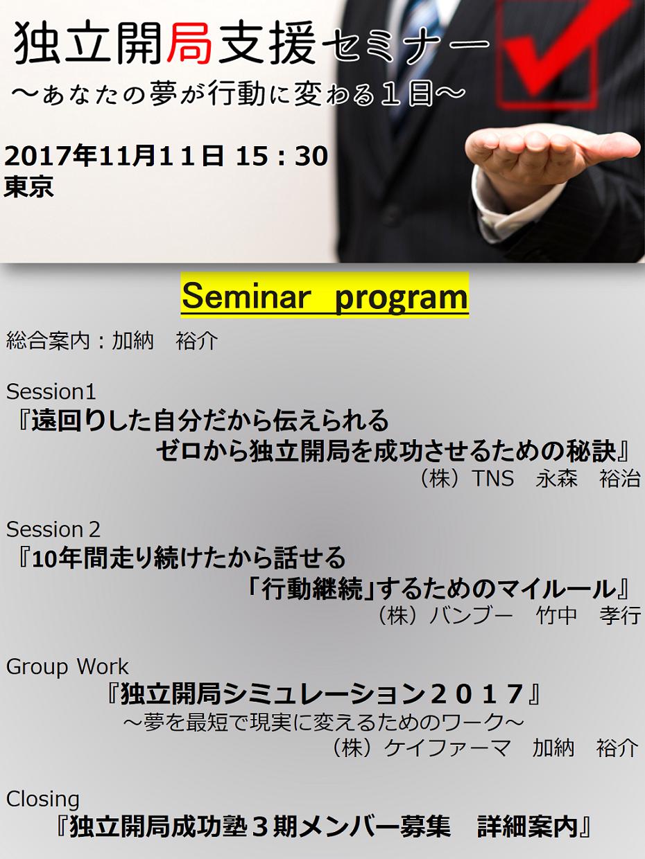 【薬剤師必見】『独立開局支援セミナーin東京』気になるプログラムを大公開します!