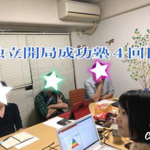 ワクワクを増やす!独立開局支援セミナー@東京が開催されました