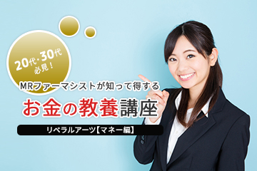 日本人が知らないノーベル経済学賞 世界は行動ファイナンスの時代に