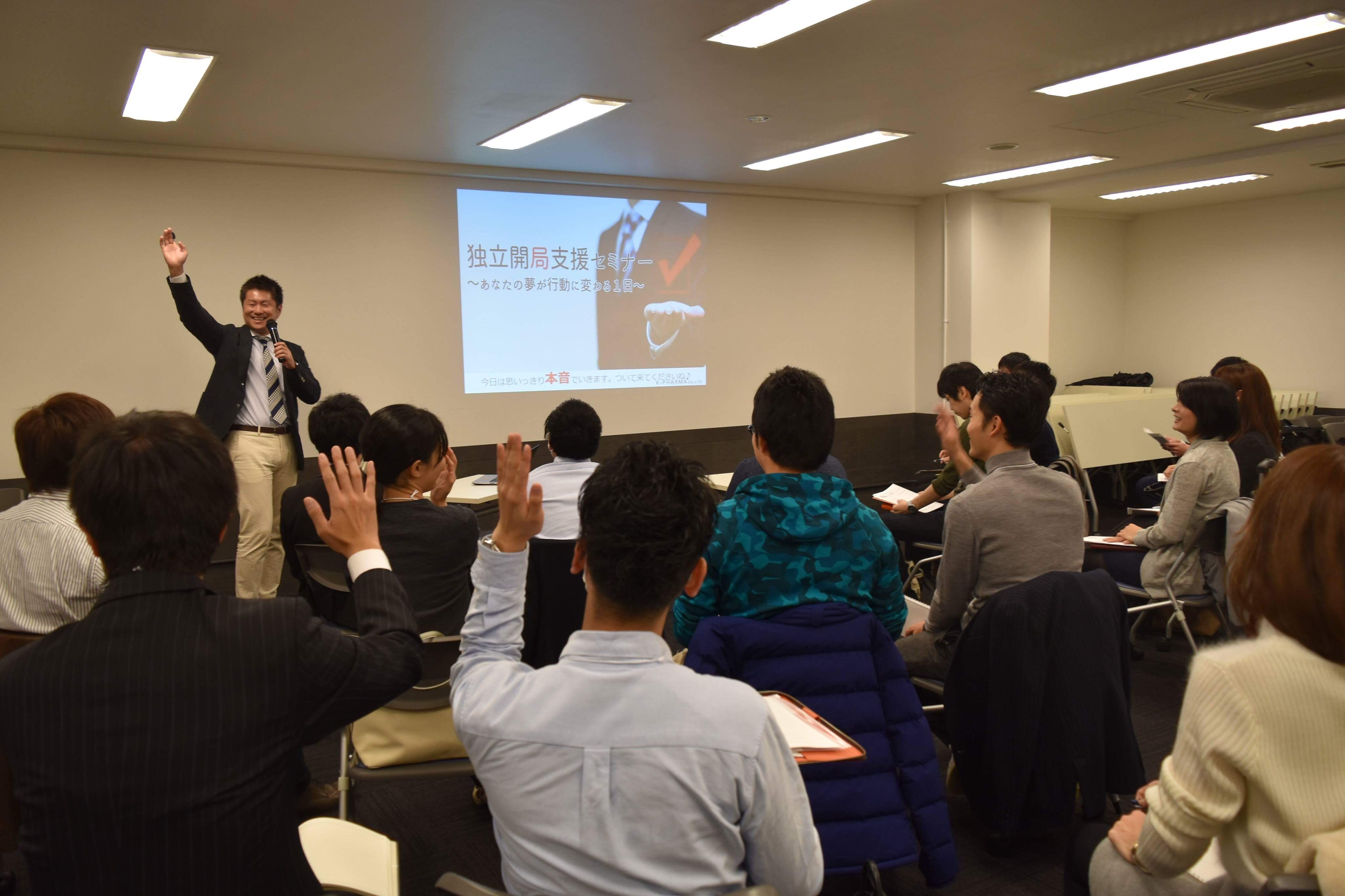 外は寒くても会場はアツイ!独立開局支援セミナー@大阪が開催されました