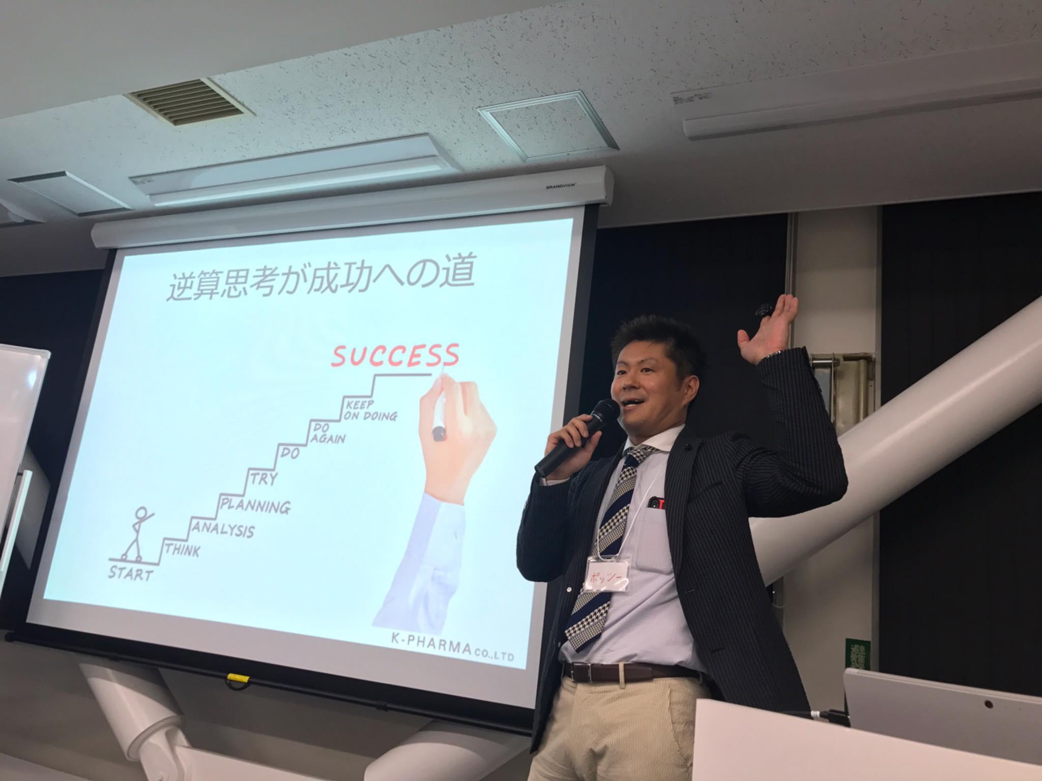 あなたに足りないものが見つかる!独立開局支援セミナーin東京開催しました