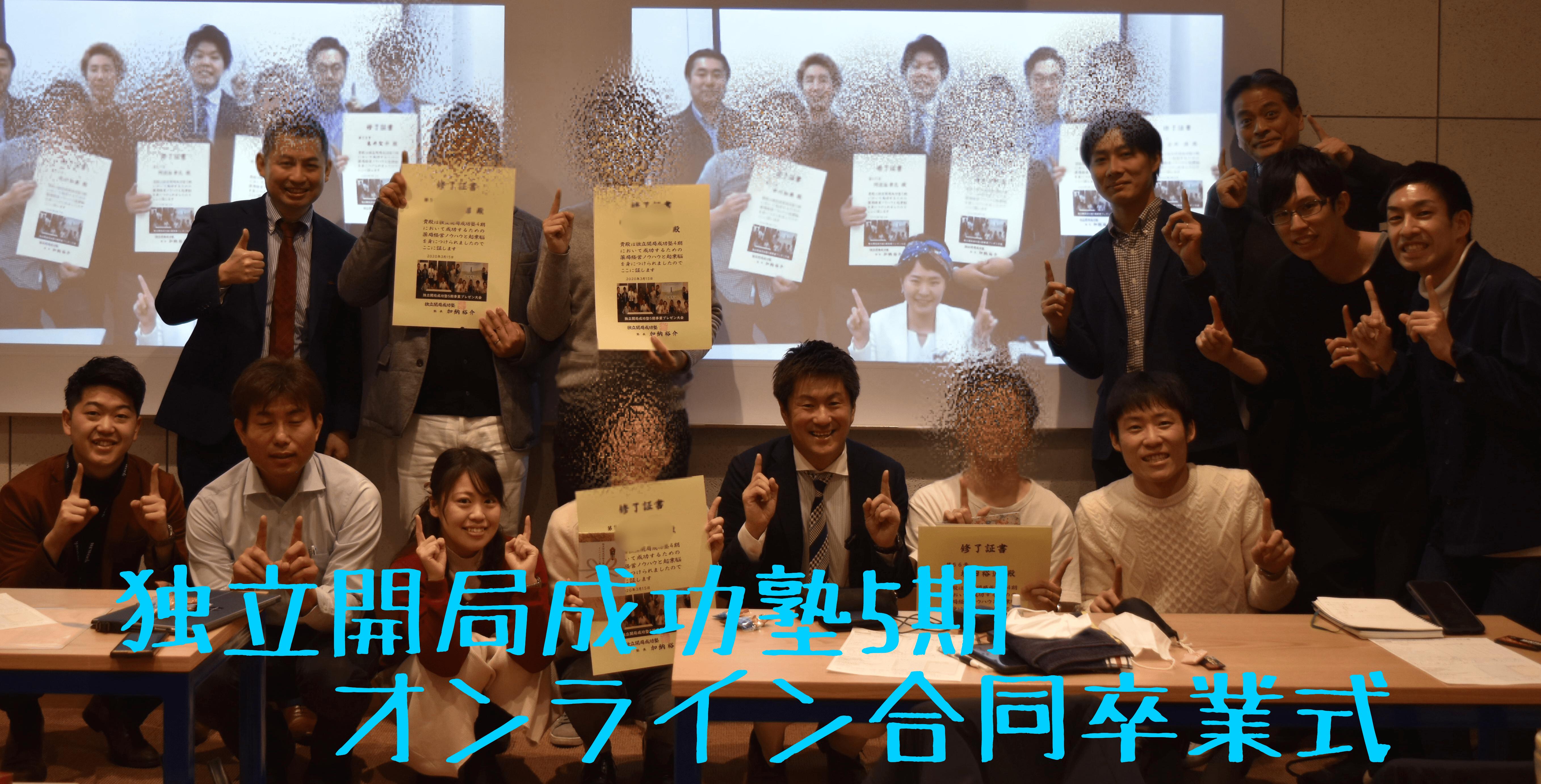 オンラインを使って開催!『独立開局成功塾5期事業プレゼン大会』