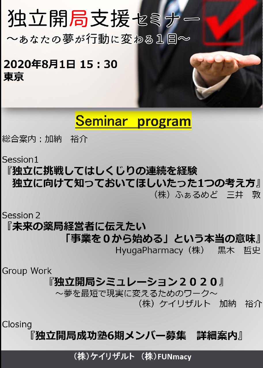 【8月1日開催】独立開局支援セミナー2020in東京 詳細プログラム